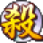 Sanguosha Online Desktop version icon
